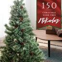 【送料無料】 クリスマスヌードツリー 150cm 2021 松ぼっくり付 クリスマスツリー リアル ヌードツリー クリスマス ツリー ドイツトウヒ おしゃれ 北欧 ノルディック 松ぼっくり オシャレ 置物 ハロウィンツリー 北欧風 リアル シンプル