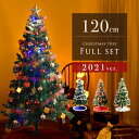 【送料無料】 2021ver! クリスマスツリーセット 120cm オーナメントセット LED イルミネーション ライト付 LEDライトクリスマスツリー セット オーナメント おしゃれ 飾り 北欧 christmas tree 電飾 ledの商品画像