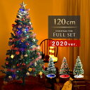 【送料無料】 クリスマスツリーセット 120cm クリスマスツリー オーナメントセット LED イルミネーション ライト付 LEDライト セット オーナメント おしゃれ 飾り 北欧 christmas tree 電飾 ledの商品画像
