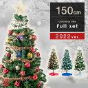 【送料無料】 2021ver! クリスマスツリーセット 150cm オーナメントセット LED ライト付 イルミネーション クリスマスツリー オーナメント ツリー 飾り 電飾 北欧 christmas treeの商品画像