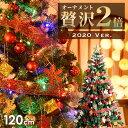 【送料無料】超豪華オーナメント2倍! クリスマスツリーセット...