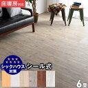 【送料無料】伸縮膨張しにくい! 貼るだけ!簡単施工 シール式 フロアタイル ウッドカーペット 6畳分 (...