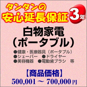 その他 3年間延長保証 白物家電(ポータブル) 500001〜700000円 H3-WP-139657