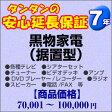 その他 7年間延長保証 黒物家電(据置型) 70001〜100000円 H7-KS-179351