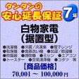 その他 7年間延長保証 白物家電(据置型) 70001〜100000円 H7-WS-179551
