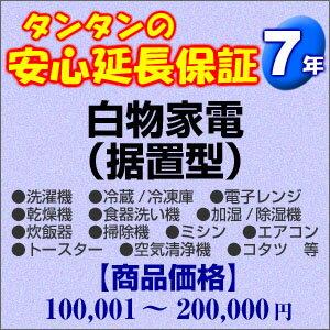 その他 7年間延長保証 白物家電(据置型) 100001〜200000円 H7-WS-179552