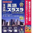 【カード決済OK】メディアファイブ media5 iPod・パソコン両用 3週間で英語スラスラ 〜英文日記の秘密〜 MD5002Y