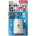 【カード決済OK】ELPA 切替タイマー付あかりセンサースイッチ BA-T103SB