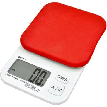 DRETEC シリコンカバー付で0.1g単位ではかれるデジタルスケール「クイニー」3kg(レッド) KS-355RD