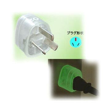 カシムラ 海外旅行用蓄光変換プラグO2タイプ TI-88