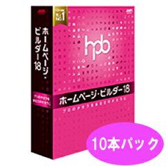 【送料無料】ホームページ・ビルダー18 10本パック【カード決済OK】ジャストシステム ホームペ...