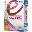 メディアドライブ e.Typist NEO v.15.0 WEB15NCPA00