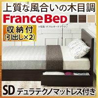 フランスベッドi-4700228na