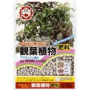 日清ガーデンメイト 観葉植物の肥料 500g E106398H【納期目...