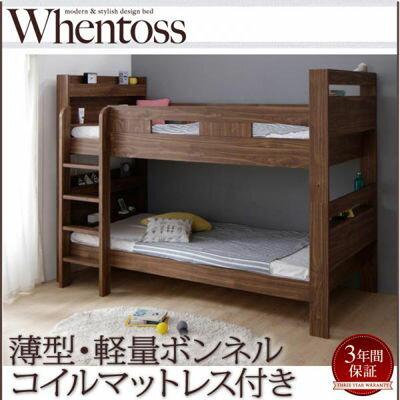 ウェントス ずっと使える!2段ベッドにもなるワイドキングサイズベッド 04011822180382