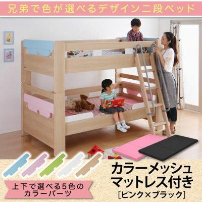 イロト 兄弟で色を選べる二段ベッド 040120642100704