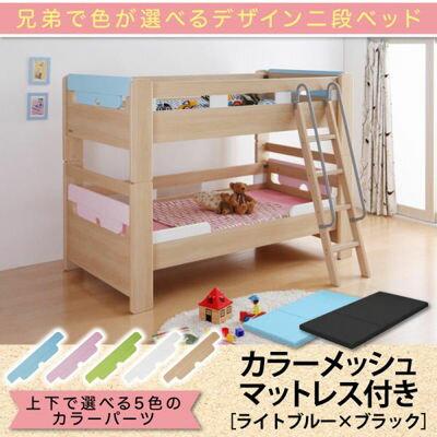 イロト 兄弟で色を選べる二段ベッド 040120643100738