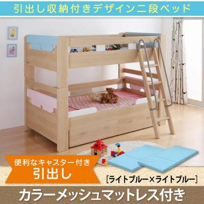 ハコラ 引出し収納付き二段ベッド 040120648100892