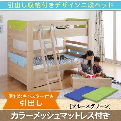 ハコラ 引出し収納付き二段ベッド 040120650100951