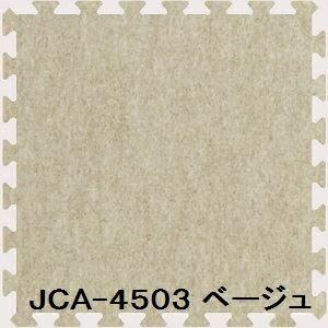 その他 ジョイントカーペット JCA-45 30枚セット 色 ベージュ サイズ 厚10mm×タテ450mm×ヨコ450mm/枚 30枚セット寸法(2250mm×2700mm) 【洗える】 【日本製】 【防炎】 ds-1284353:家電のタンタンショップ プラス