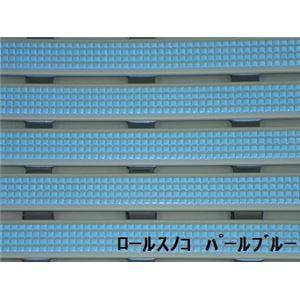 その他 水廻りフロアー ロールスノコ MZLS-60 5m巻 色 パールブルー サイズ 厚15mm×巾600mm×長5m/枚 【日本製】 【防炎】 ds-1284465:家電のタンタンショップ プラス