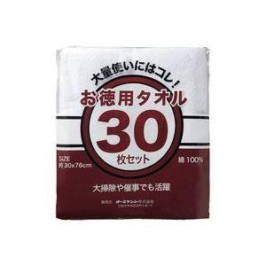 その他 (業務用20セット) オーミケンシ お徳用タオル30枚セット ホワイト804 ds-1732033:家電のタンタンショップ プラス