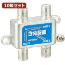 ホーリック 【10個セット】 アンテナ3分配器 HAT-3SP326X10