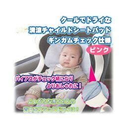富士パックス販売 クールでドライな清涼チャイルドシートパッド ギンガムチェック仕様 (ピンク) h923-PK