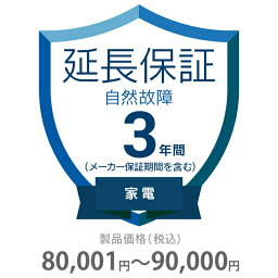 自然故障保証 3年間に延長 家電(エアコン・冷蔵庫以外) 80001〜90000円 K3-SK-233119