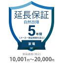 その他 5年間延長保証 自然故障 家電(エアコン・冷蔵庫以外) 10001〜20000円 K5-SK-253112