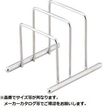 佐藤金属興業 18-8デイリー まな板スタンド 05-0200-1201