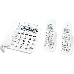 シャープ デジタルコードレス電話機 親機1台+子機2台 ホワイト系 JD-V38CW【納期目安:3週間】