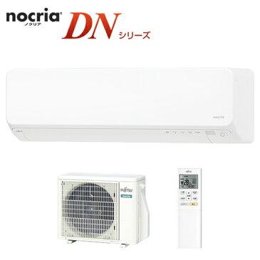 富士通ゼネラル 高機能モデル 寒冷地仕様 エアコン 「ノクリア」 DNシリーズ (単相200V) (主に14畳用) AS-DN40K2W