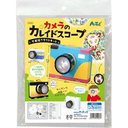 アーテック カメラのカレイドスコープ 万華鏡クラフトキット ATC-55926