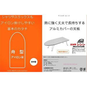 山崎実業 舟型アイロン台ベーシック アルミコート