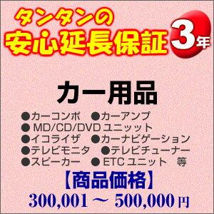 その他 3年間延長保証 カー用品 300001〜500000円 H3-CA-139755