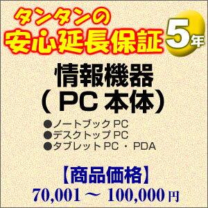 その他 5年間延長保証 情報機器(PC本体) 70001〜100000円 H5-IP-159151