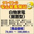 その他 5年間延長保証 白物家電(据置型) 70001〜100000円 H5-WS-159551