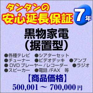 その他 7年間延長保証 黒物家電(据置型) 500001〜700000円 H7-KS-179357