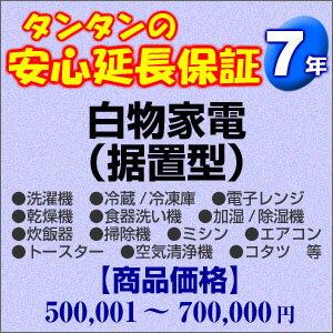 その他 7年間延長保証 白物家電(据置型) 500001〜700000円 H7-WS-179557