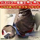膝掛け/肩掛け兼用 USBあったかブランケット【ブラウン】コンポジット a03562