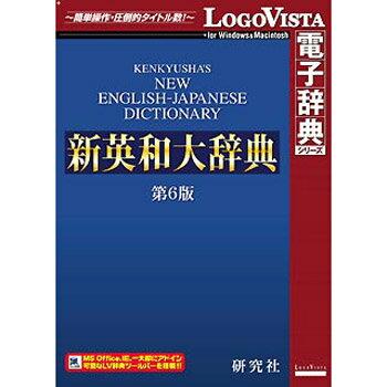 研究社 新英和大辞典第6版ロゴヴィスタ 研究社 新英和大辞典第6版 LVDKQ10010HR0
