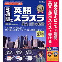 メディアファイブ media5 iPod・パソコン両用 3週間で英語スラスラ 〜英文日記の秘密〜 MD5002Y