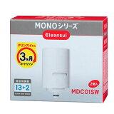 三菱ケミカル・クリンスイ モノシリーズ専用13物質除去タイプカートリッジ(2個入) MDC01SW