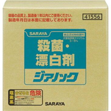 サラヤ サラヤ 殺菌漂白剤 ジアノック 20kg 41556