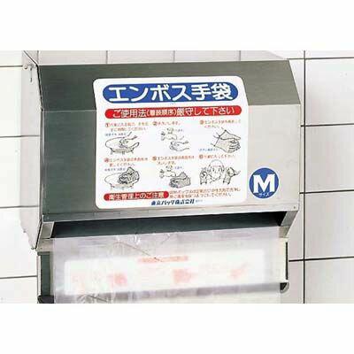 東京パック エンボス 手袋 専用ホルダー 壁掛けタイプ(500枚ロール専用) EBM-3700000
