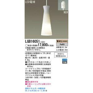 配線ダクト取付型 LED ダイニング用ペンダント 40形電球1灯相当・ガラスセードタイプパナソニッ...