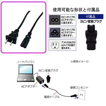 カシムラ 海外旅行用ACケーブル 3ピン変換プラグ付 TI-108