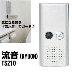 流音(RYUON) TS210その他 cf232