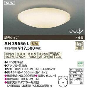 【送料無料】LED調光シーリング(リモコン付き)コイズミ LED調光シーリング(リモコン付き) AH39656L